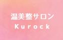 【公式】温美整サロン Kurock ~くろいわ整骨院併設~